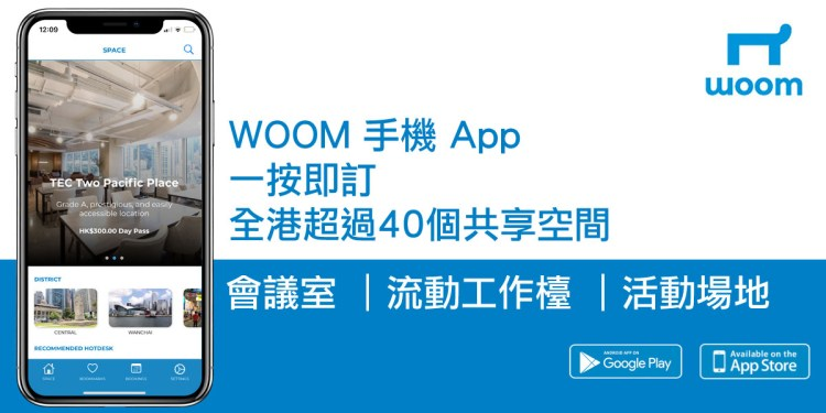 WOOM Booking App for Meeting Rooms