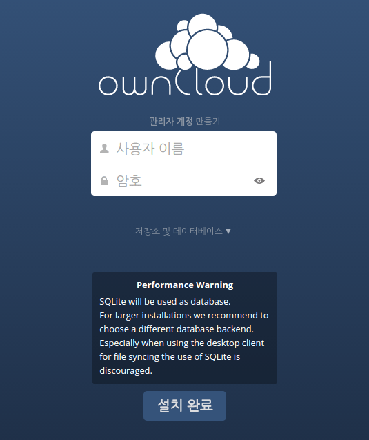 owncloud-install-01