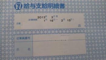 未払い セブン 東 大阪 給料 24時間営業やめた大阪のセブンイレブン、メディアに取り上げられるまでに本部と何があったのか?