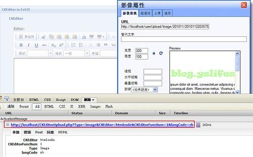ExtJS外掛CKEditor使用PHP上傳檔案或圖片