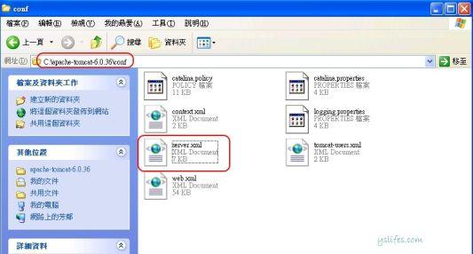 修改Tomcat Server.xm