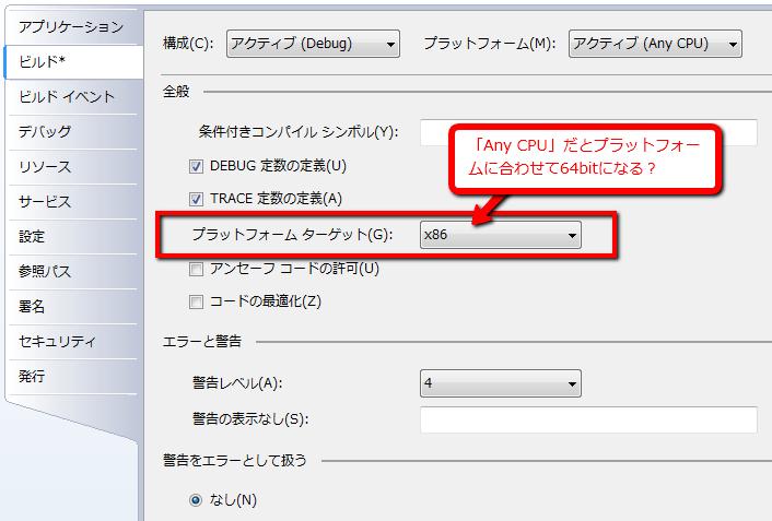 プラットフォームターゲットをx86へ変更
