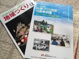 地域づくり12月号別冊表紙