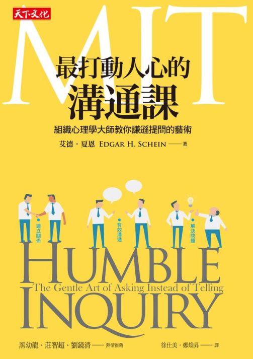 humble_inquiry