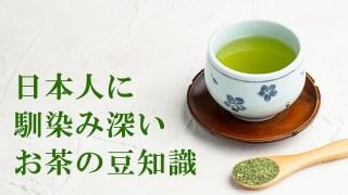 お茶の豆知識