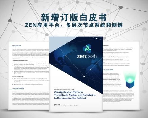 zencash新增订版白皮书