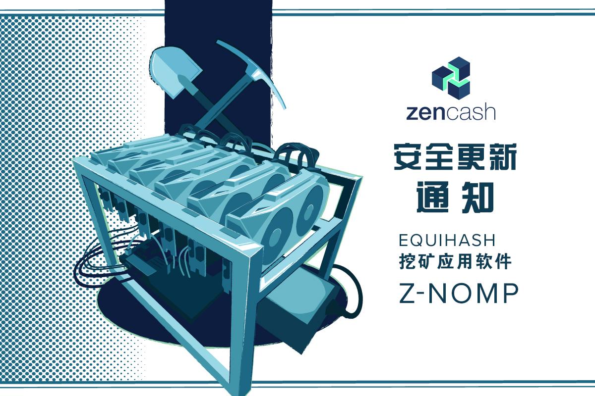 Equihash 算法挖矿应用 Z-NOMP 更新