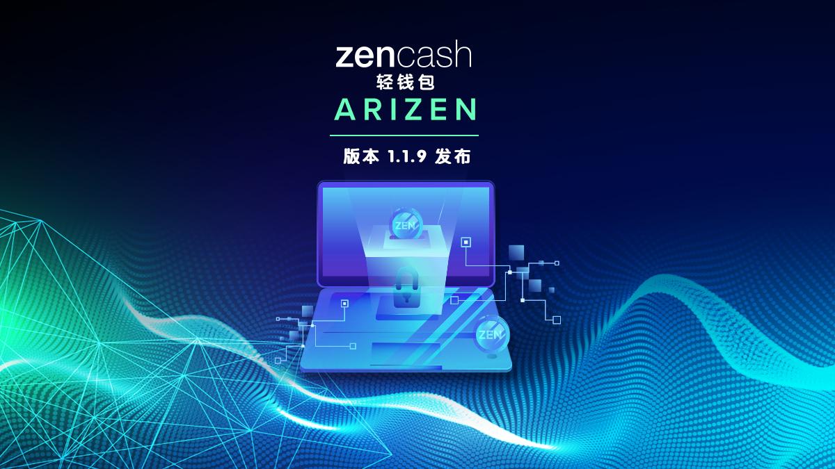 ZenCash 升级轻钱包 Arizen 1.1.9