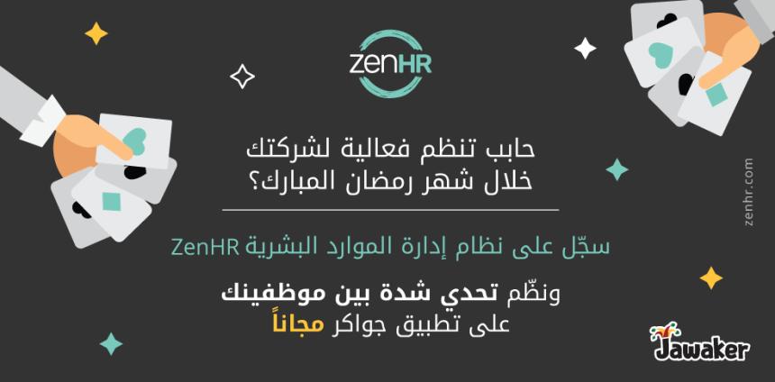 JawakerxZenHR-ramadan-campaign-blogimage