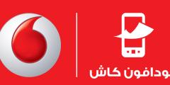 وسيلة دفع جديده في موقع زوار فودافون كاش