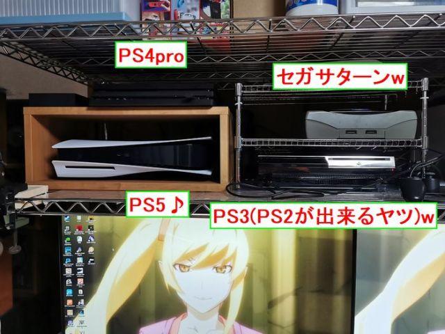 【ゲーム(PS5)】ダメかと思っていたら、ヤマダ電機の抽選でPS5当たりました♪パソコンデスクを片付けて、設置したジャンよ~w