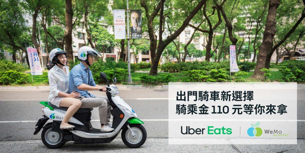 Partnerships 部落格 | Uber Blog