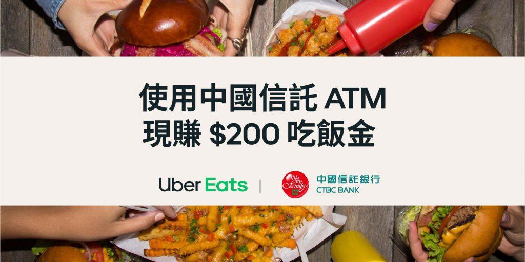 Uber Eats 部落格 | Uber Blog