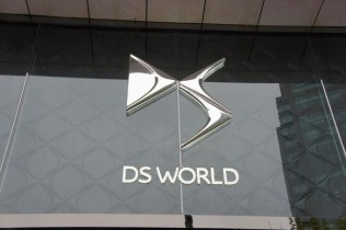 DS WORLD