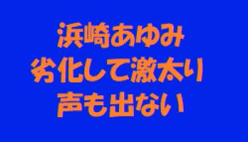 激太り 浜崎あゆみ 現在体型