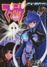 Muv Luv Unlimited