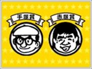 tezuka-e-akatsuka-award1