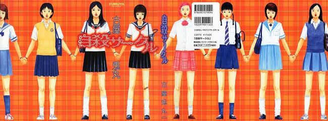 NR 234. Nova previsão para Suicide Club e mais Tezuka em breve pela NewPOP