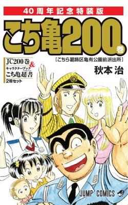 kochi200_2-thumb-400x640-3611