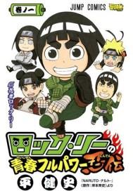 manga-rock-lee-sd01.jpg