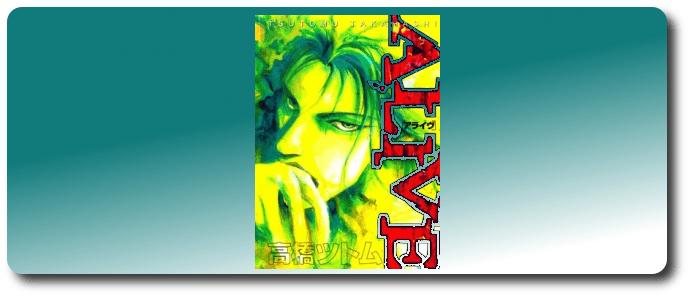 """""""Alive"""": confira os detalhes do mangá"""