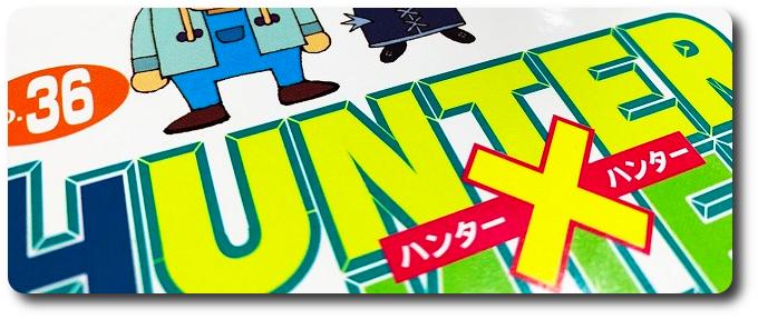 """""""Hunter x Hunter"""": dois próximos volumes devem ser lançados em breve no Brasil"""