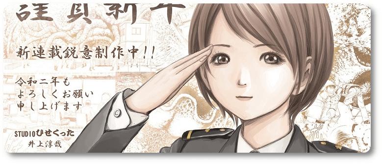 NI 429. Junya Inoue, autor de BTOOOM!, lançará um novo mangá na próxima primavera japonesa