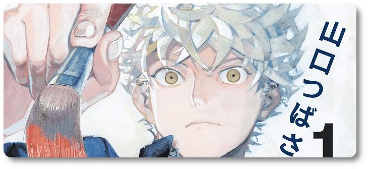 NI 467. Resultado do 13º Manga Taisho Awards é divulgado