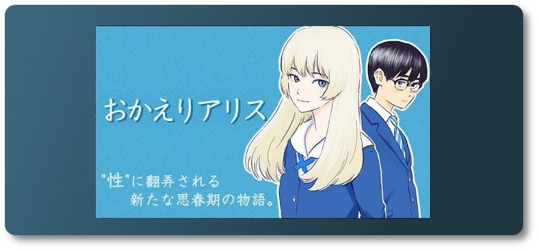 """NI 466. """"Bem-Vinda de Volta, Alice"""": Shuzo Oshimi lançará um novo mangá no Japão"""