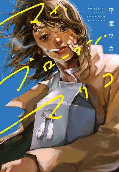 Mariko.jpg?resize=400%2C578&ssl=1