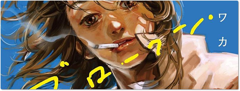 """Novo mangá pela JBC: """"My Broken Mariko"""""""