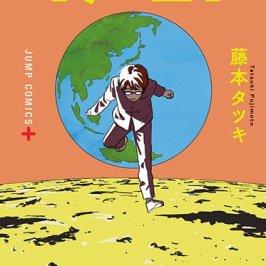 Fujimoto 17 21 short stories