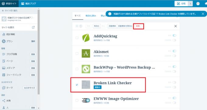 Wordpressプラグインを削除