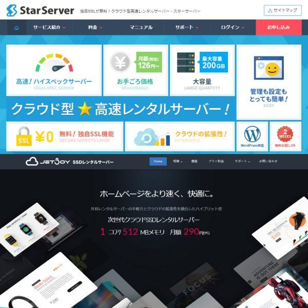 スターサーバー,JETBOY,ジェットボーイ,比較,レンタルサーバー,SSL,おすすめ