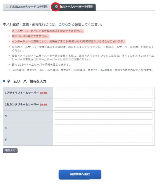 お名前ドメイン、ネームサーバー変更3