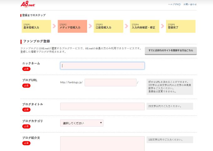 A8ネットファンブログ登録画面
