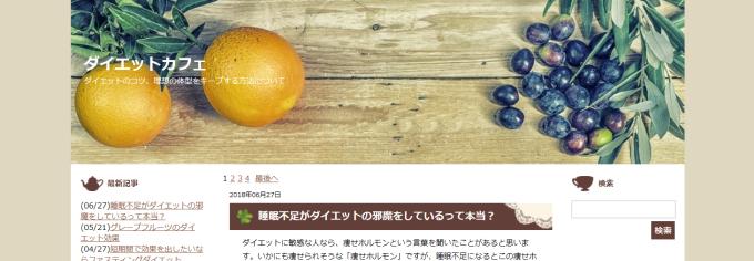 ファンブログ(ダイエット)ヘッダー画像差し替え4-1