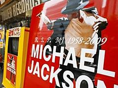 Un anuncio del nuevo libro express de Michael Jackson, en China.