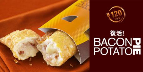 mcdonalds bacon potato