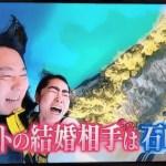 石崎ディレクター,顔画像,イモトアヤコ,キス