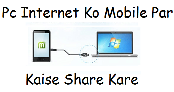 computer internet share kaise kare