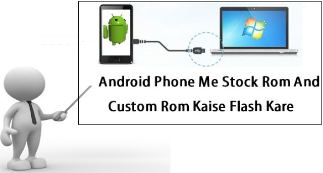 Android Phone Me Stock Rom And Custom Rom Flash Kaise Kare