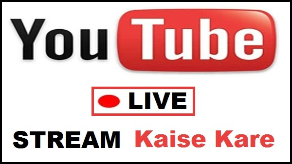 youtube par live event stream kaise kare