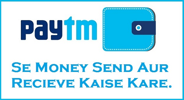 Paytm Paytm Money Transfer