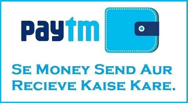 Paytm Paytm Money Transfer