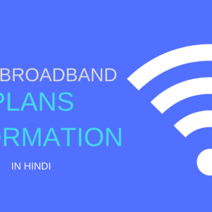 Bsnl broadband plans ki jankari hindi me