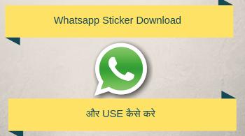 Whatsapp Sticker Download kaise kare