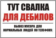 svalka1_