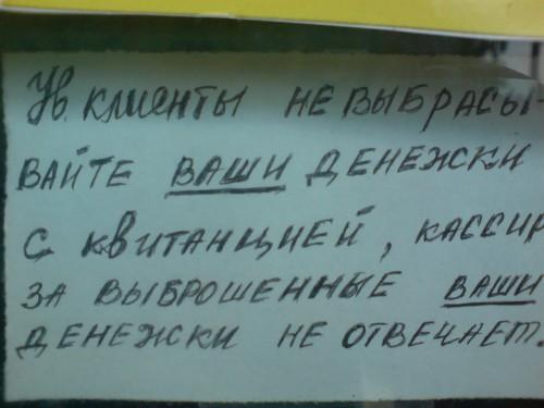 объявление в пункте обмена валют (Одесса)