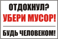 плакат-мусор3